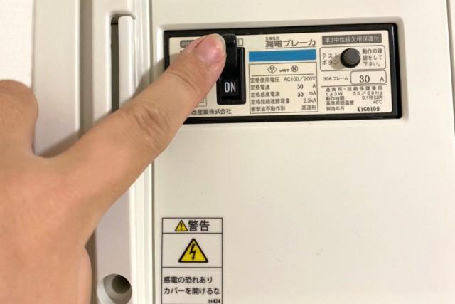 電気を遮断する漏電ブレーカー